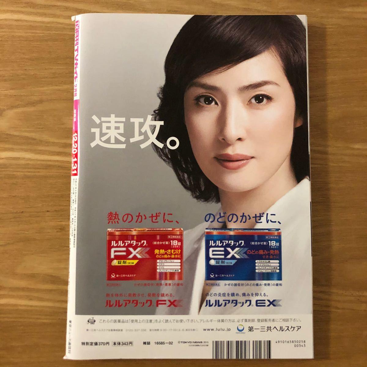 新品本/月刊TVガイド関西版 嵐