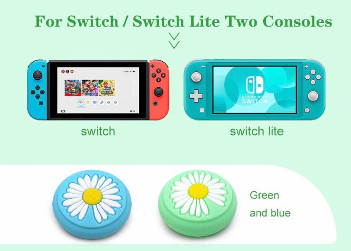 Switch/Switchliteスイッチ ジョイコンスティックカバー 2点花