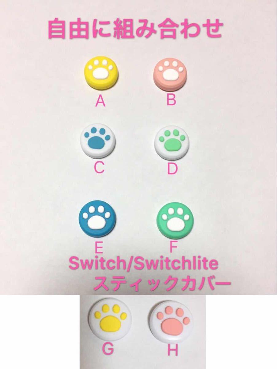 Switch Lite専用 保護ケース カバー ハンドケーススティックカバー