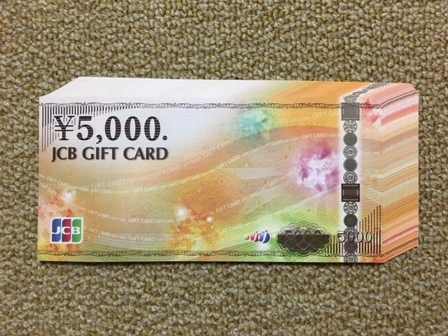 JCBギフトカード ギフト券 商品券 100000円(5000円券×20) 10万円 ポイント消化に_画像1