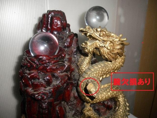 @@ アンティーク コレクション 龍の置物 飾り物 運気向上? リュウ ディスプレィ 古民具 古道具 コレクション インテリア 雑貨_画像2