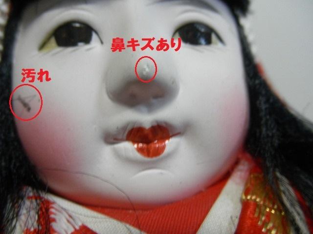 @@姫ダルマ アンティーク コレクション 松山 伝統工芸品 縁起物 インテリア 雑貨 飾り物 日本人形_画像7