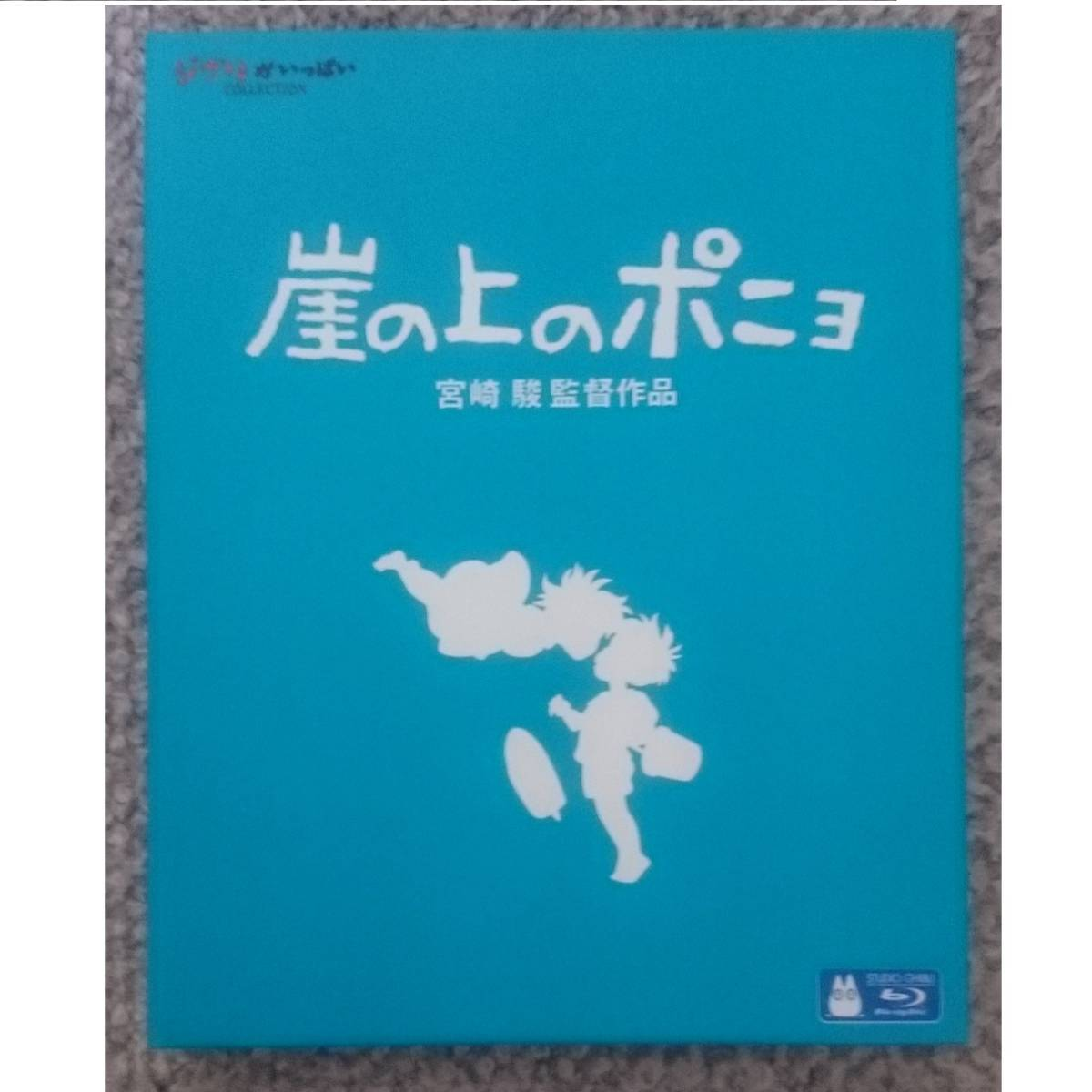 KF  ジブリ  崖の上のポニョ  ブルーレイ Blu-ray