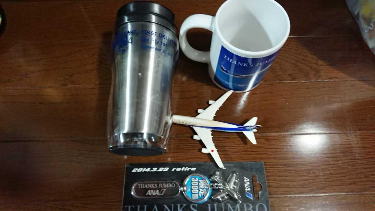 ANA 全日本空輸 グッズ 模型 タンブラー we fly 1st マグカップ サンクスジャンボ キーホルダー B747 B787 美品