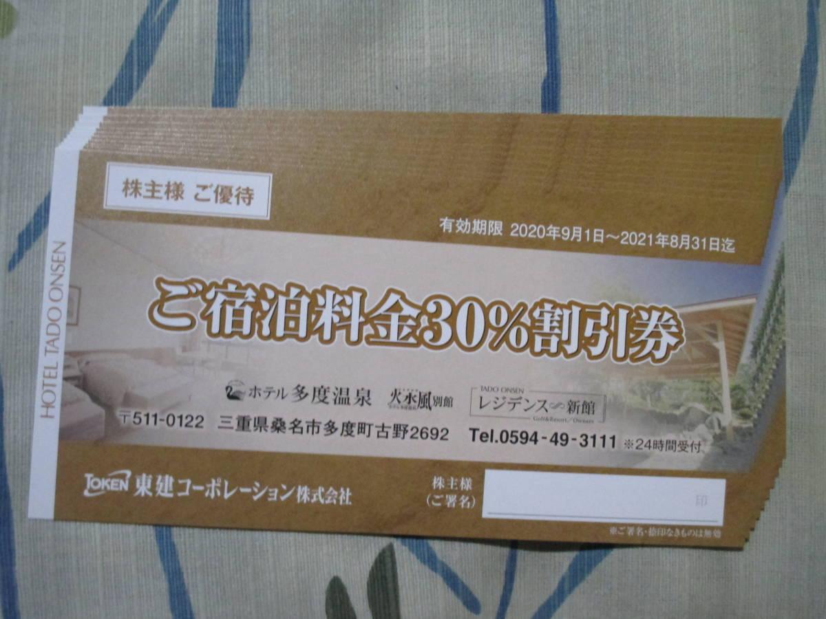 10枚セット 東建コーポレーション株主優待 ホテル多度温泉ご宿泊30%割引券_画像1