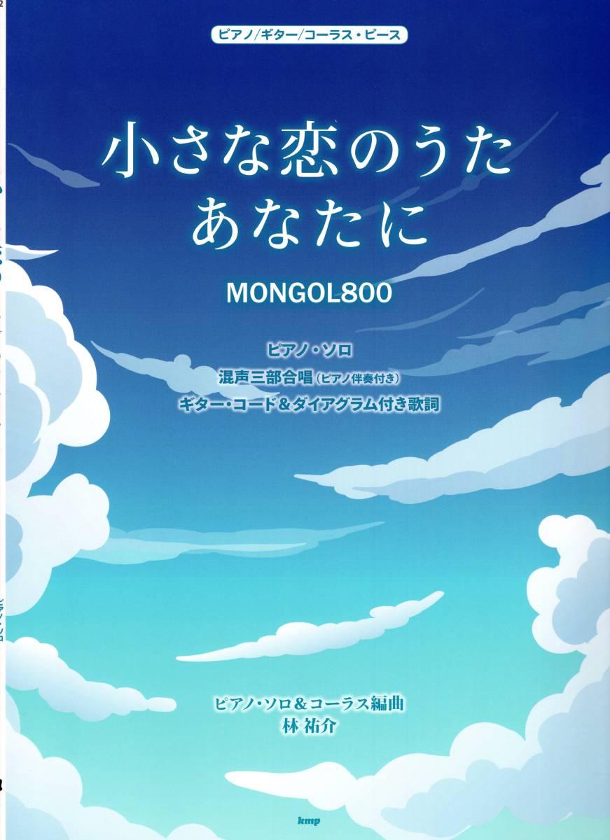 Piano/Guitar / Chorus・Piece Small Love Song / To You(MONGOL800) Piano Solo&Chorus Arrangement:Yusuke Hayashi 【Piece Number:P-122】 (Sheet music)