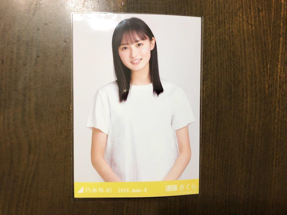 乃木坂46 遠藤さくら 生写真 マーメイドスカート チュウ 2020.June-Ⅱ
