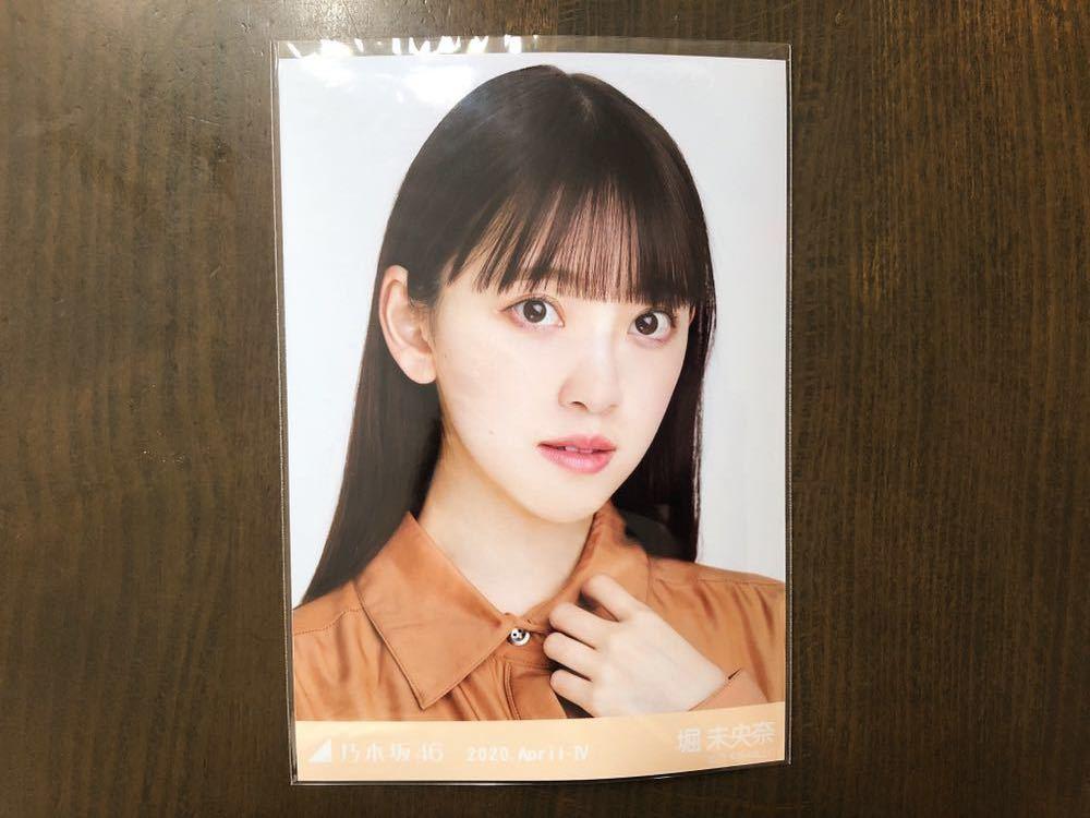 乃木坂46 堀未央奈 生写真 ラテ色 2020.April-Ⅳ ヨリ