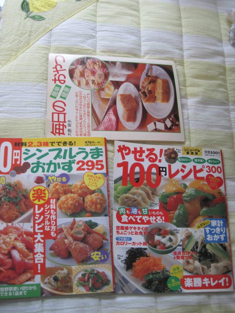 送料無料!時短・節約・やせるおかず料理本2冊+毎日の簡単・健康おやつ