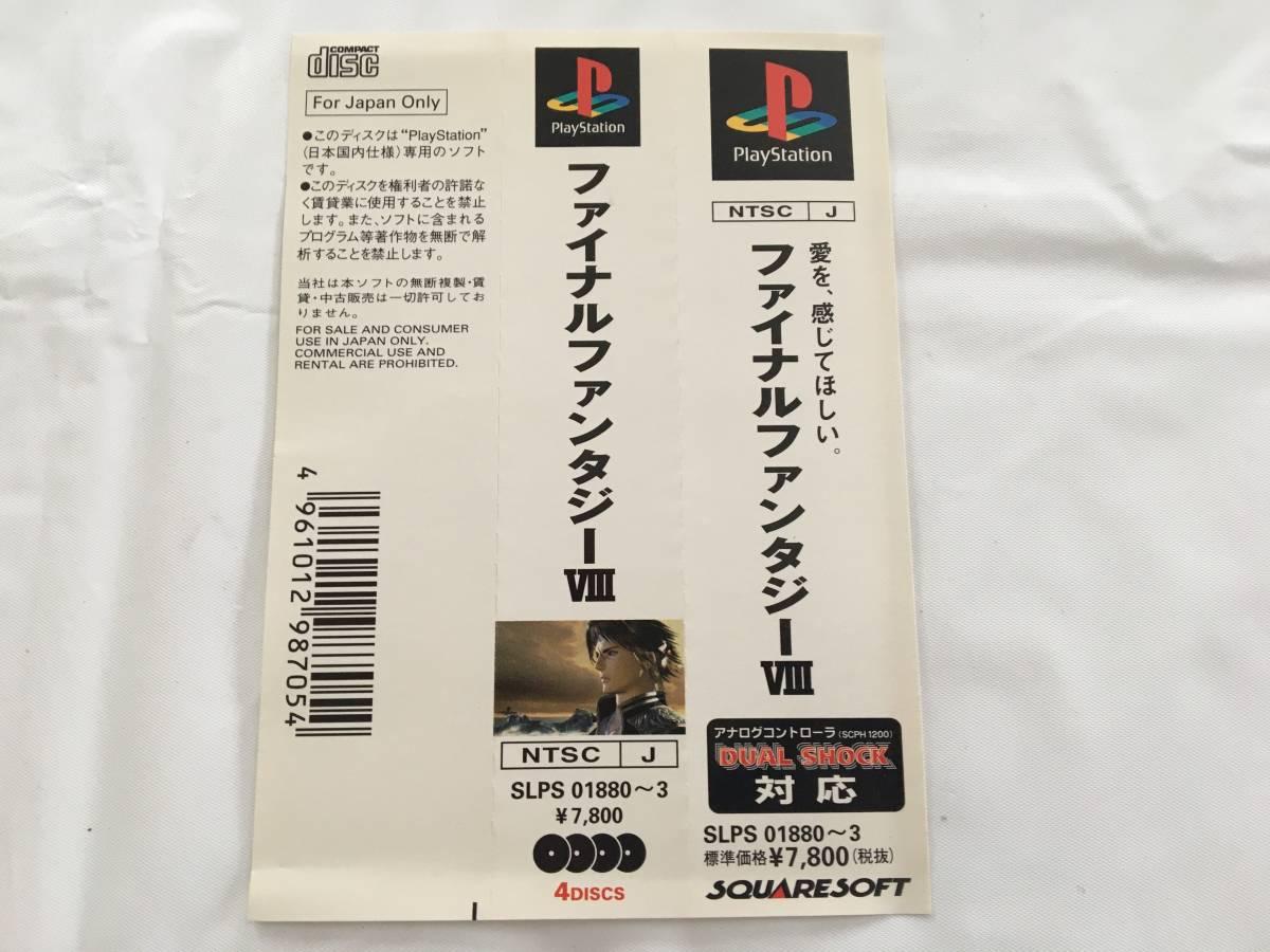 0828-013 プレイステーション ファイナルファンタジー8 FFⅧ 動作品 PS1 プレステ