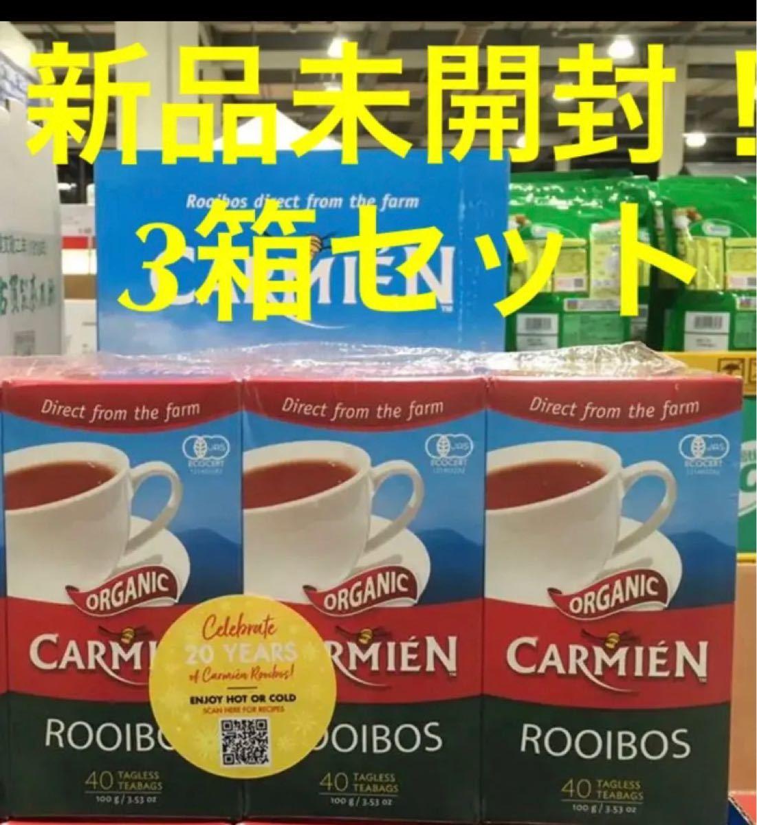 【新品未開封】CARMIEN コストコ ルイボスティー 3箱セット