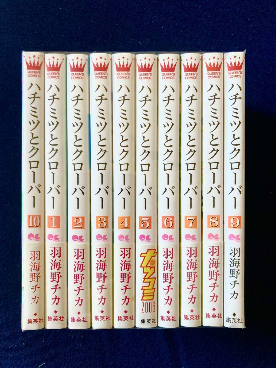 【全巻セット!帯付き!】ハチミツとクローバー 1〜10巻セット