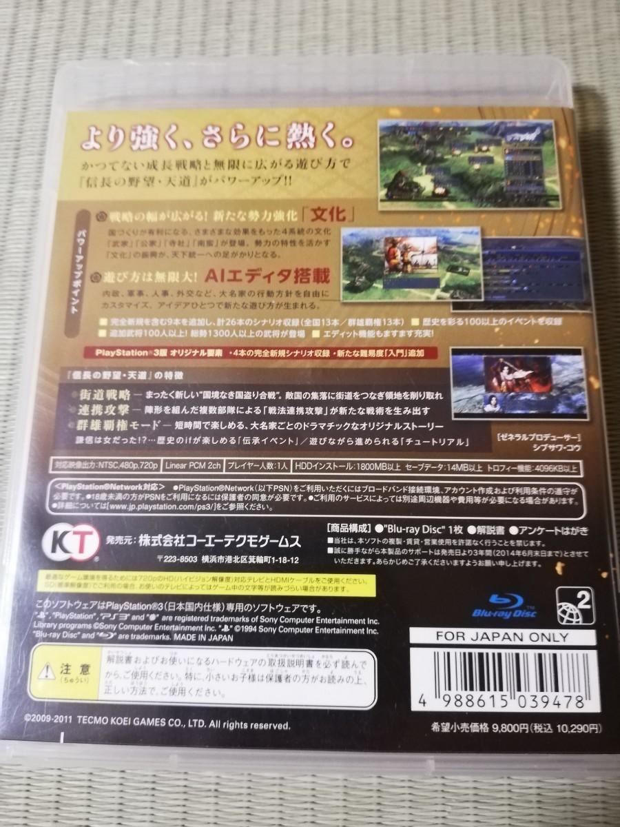 信長の野望 天道 パワーアップキット PS3