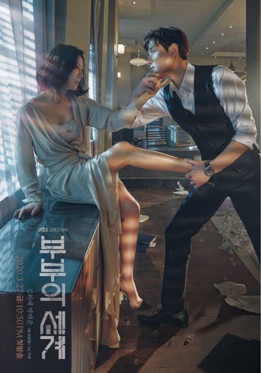 韓国ドラマ・夫婦の世界