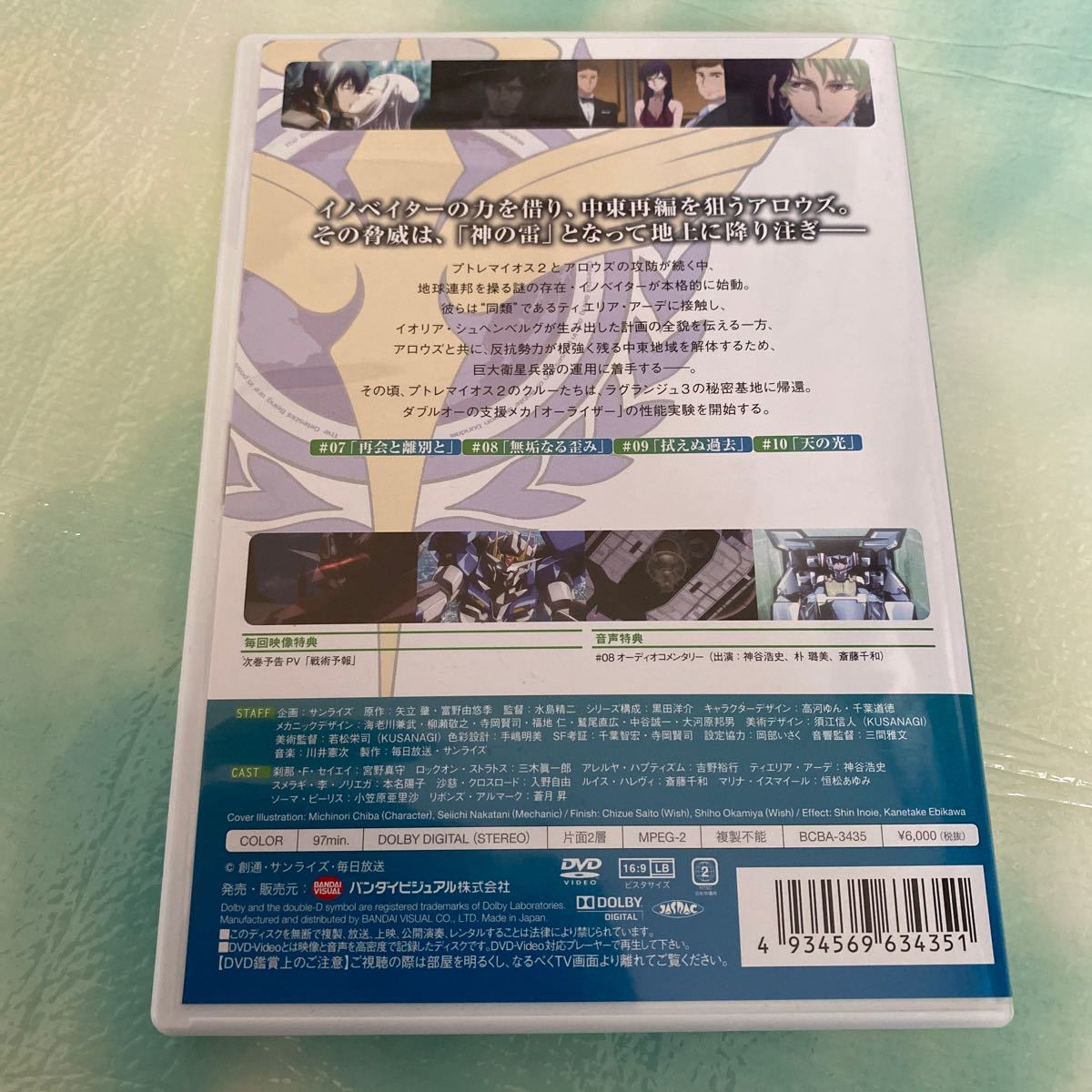 機動戦士ガンダム00 セカンドシーズン 3/DVD/BCBA-3435 中古