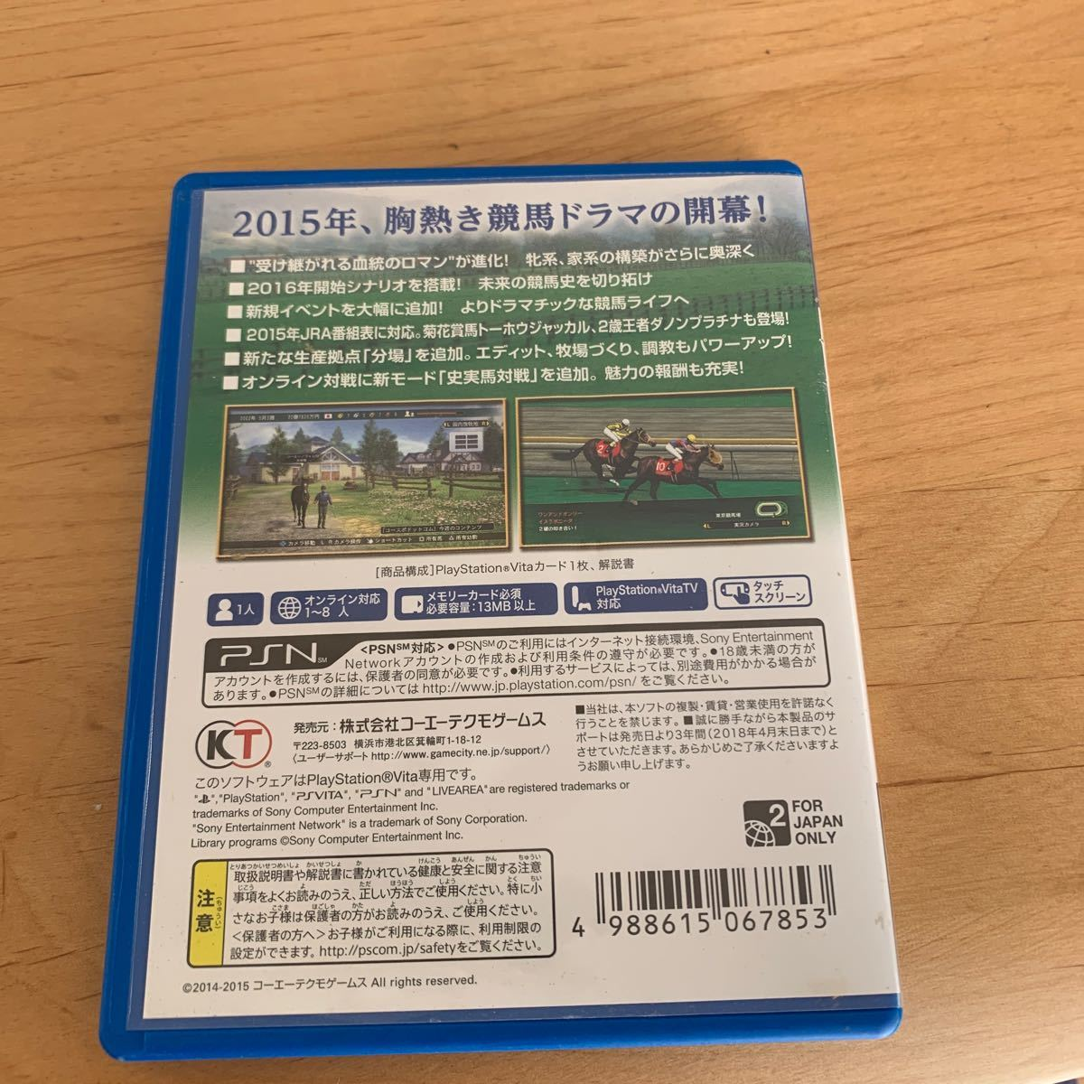 【PSVita】 ウイニングポスト8 2015 [通常版]