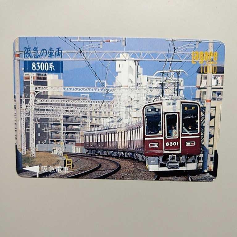 使用済 スルッとKANSAI阪急ラガールカード 阪急の車両 8300系_画像1