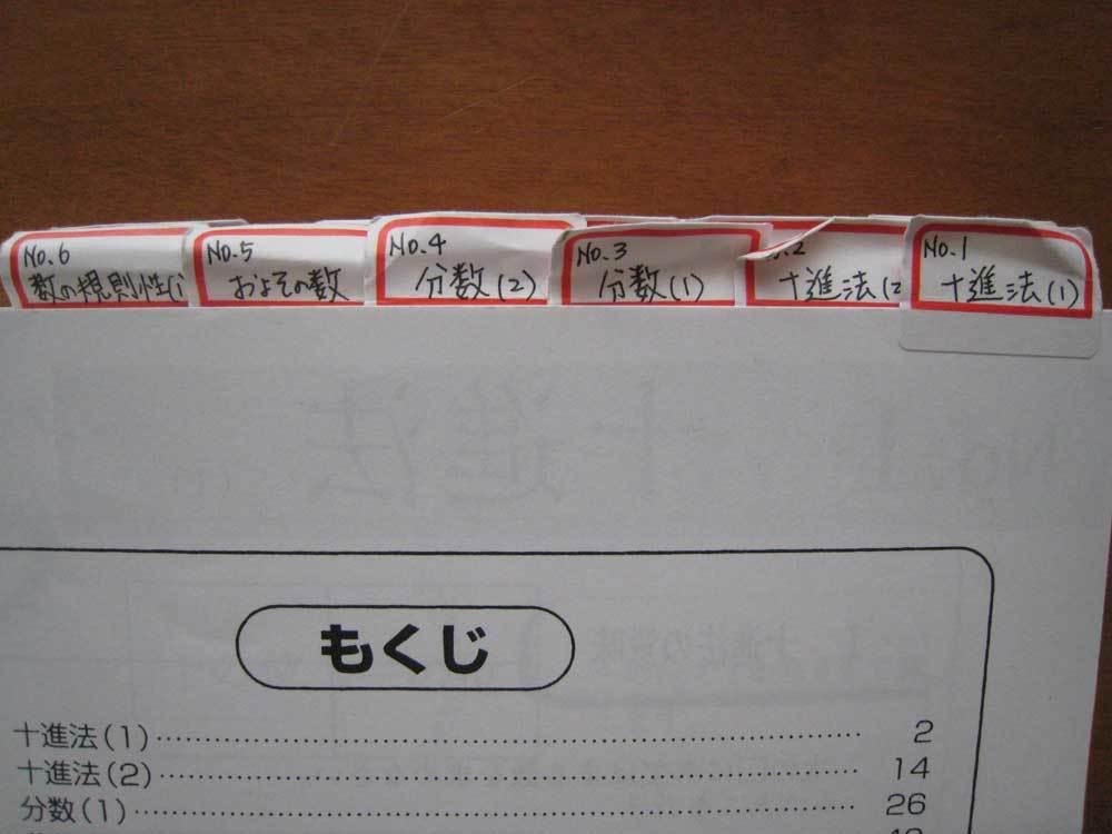 中学受験☆浜学園 小5 算数 テーマ教材 第一分冊★即決★送料込★
