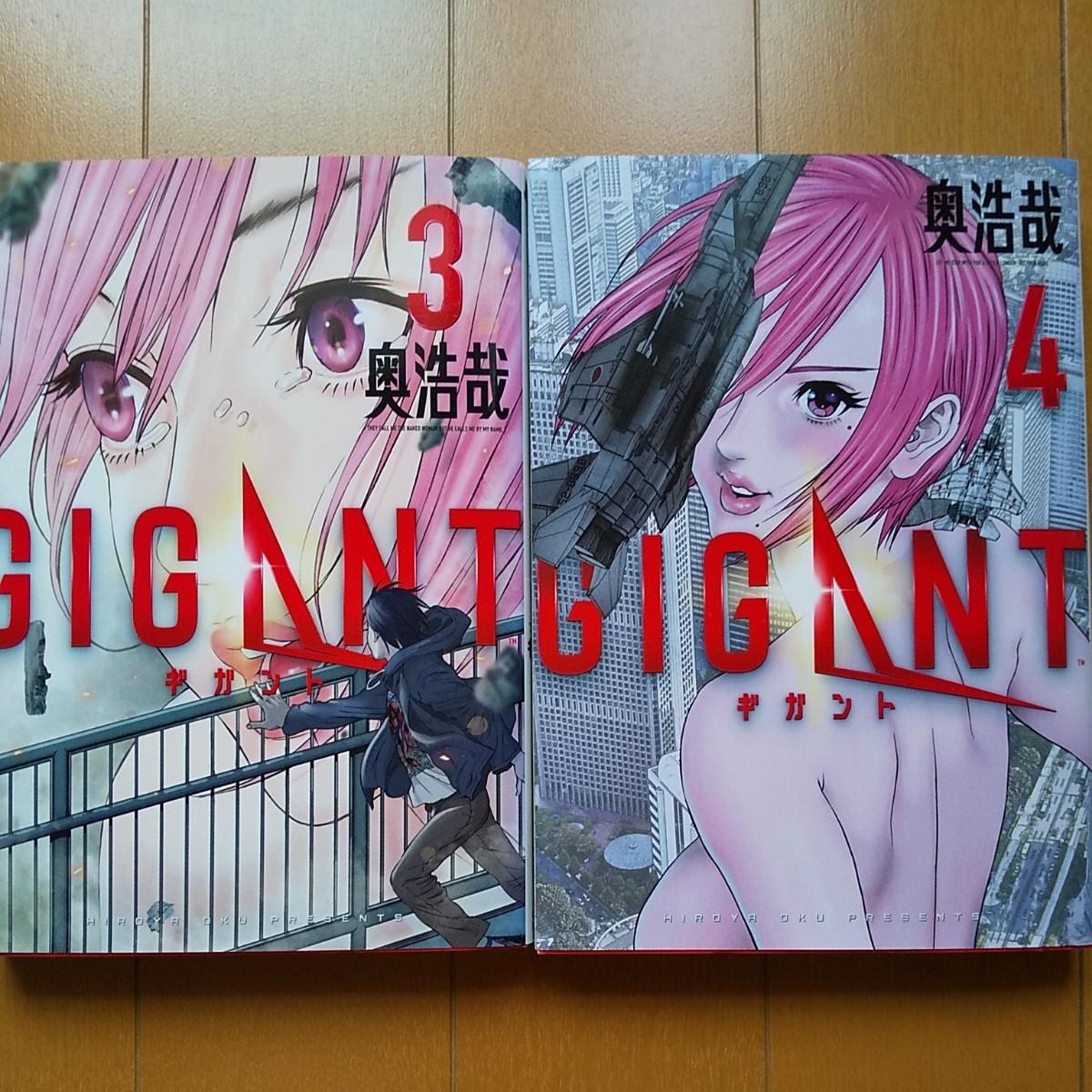 GIGANT ギガント 3,4 /奥浩哉