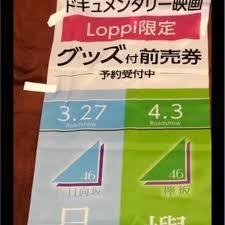 日向坂46 欅坂46 のぼり_画像2