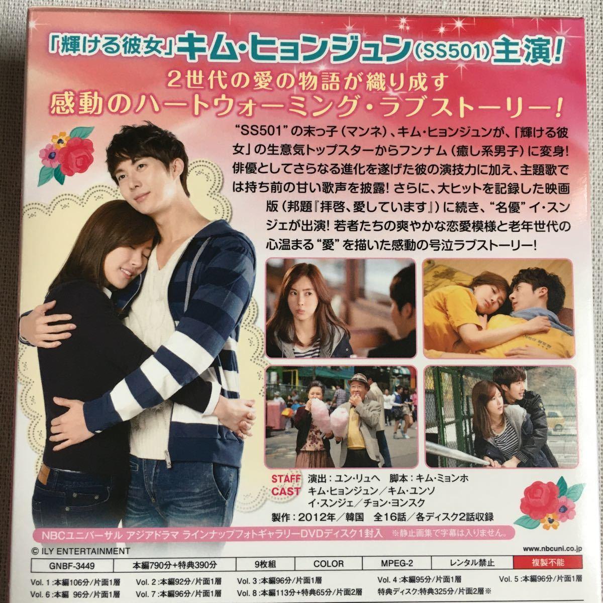 韓国ドラマ あなたを愛してます