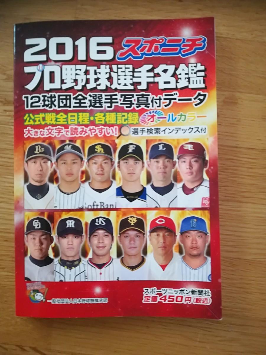 スポニチプロ野球選手名鑑 2016