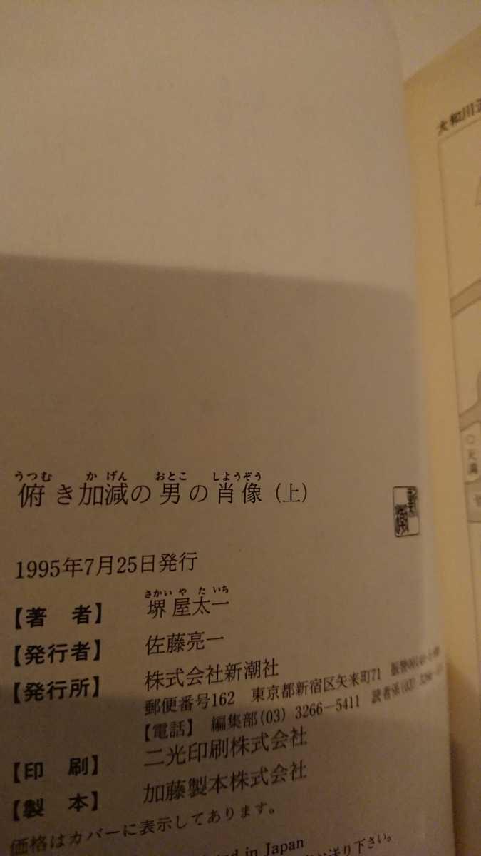 【未読★送料無料】堺屋太一『俯き加減の男の肖像』単行本上下セット★初版・帯つき