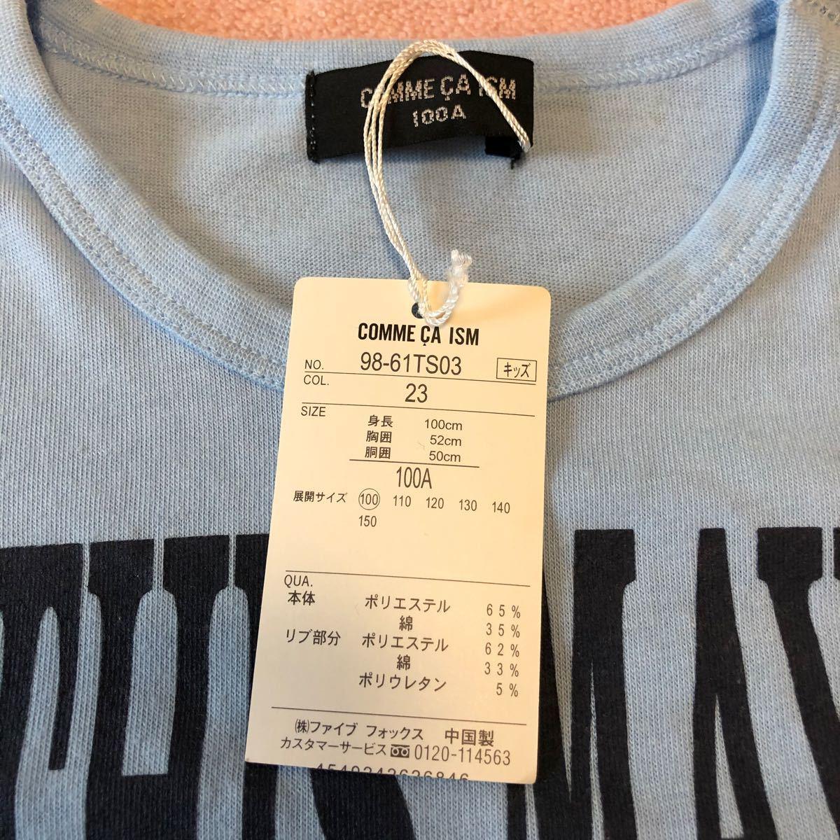 コムサイズム 半袖Tシャツ 100