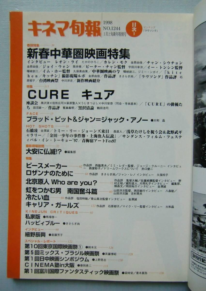 Cure 黒沢 清