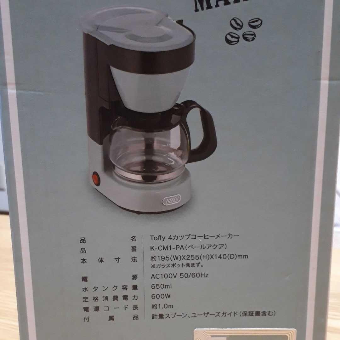 未開封!コーヒーメーカー4カップ