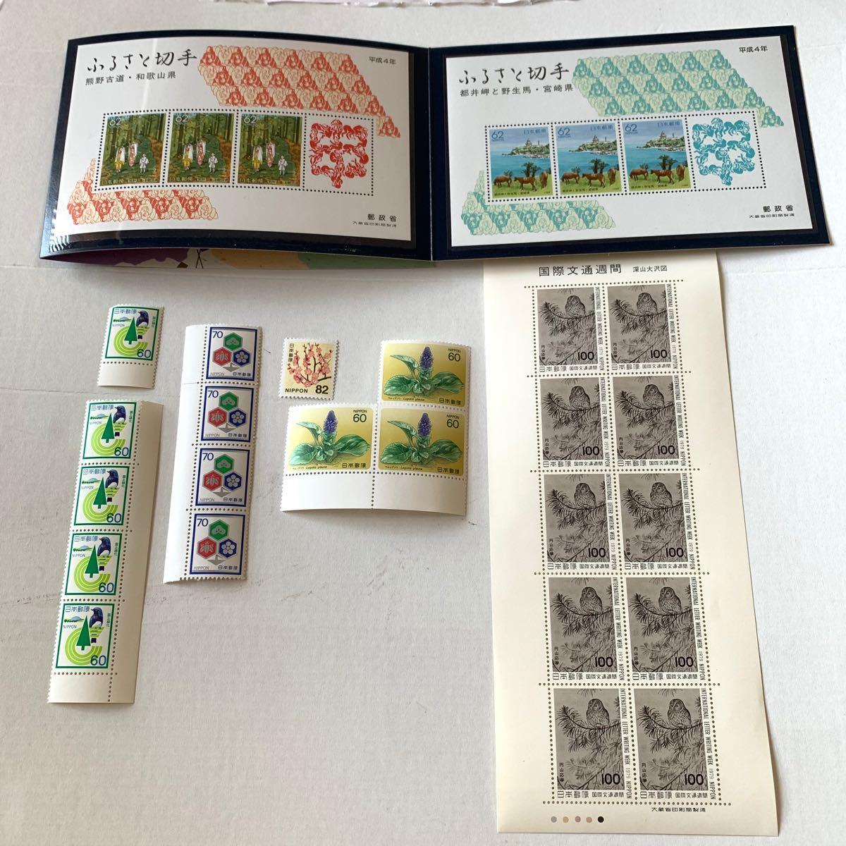 記念切手 コレクション