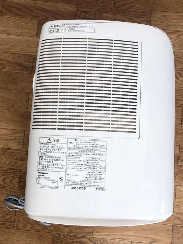 【美品】パナソニック Panasonic デシカント方式除湿乾燥機 衣類乾燥機能付き F-YZK60 スーパーアレルバスター搭載 2015年製_画像8
