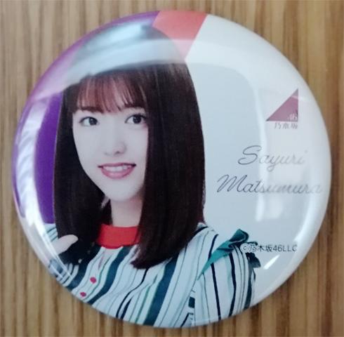 松村沙友理 乃木坂46 セブンネットショッピング限定 ランダム缶バッチ