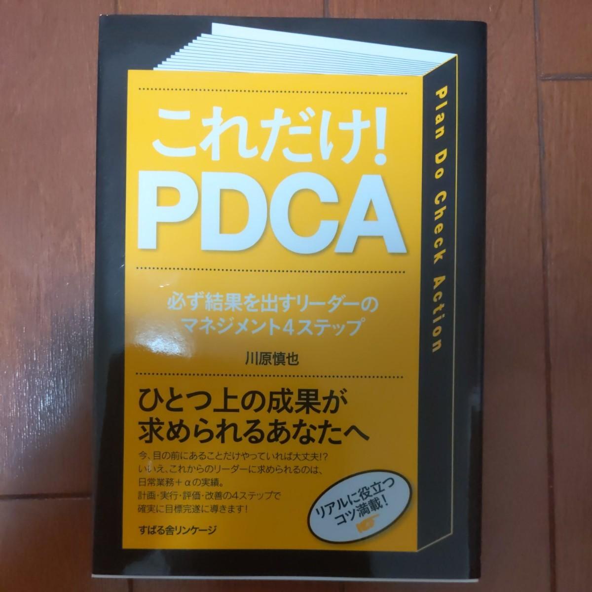 これだけ!PDCA / 9784799101308 /出版社-すばる舎リンケージ