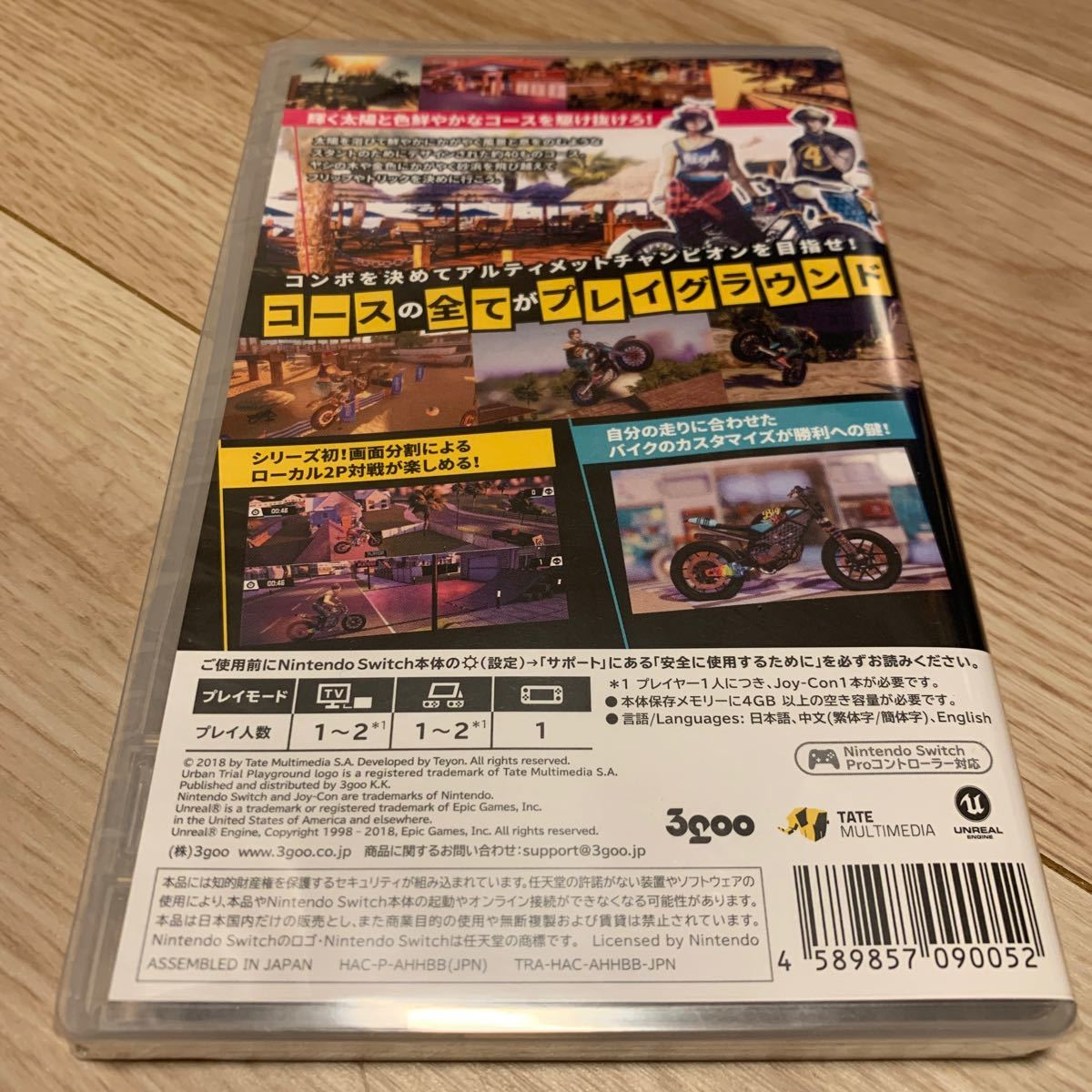 【Switch】 アーバントライアル プレイグラウンド