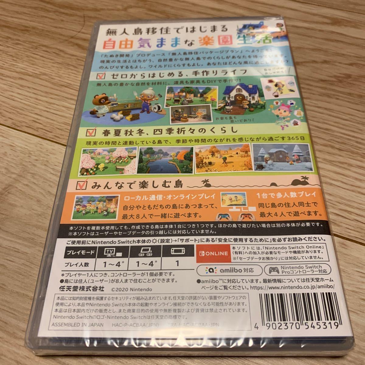 【Switch】 あつまれ どうぶつの森 (新品未開封)