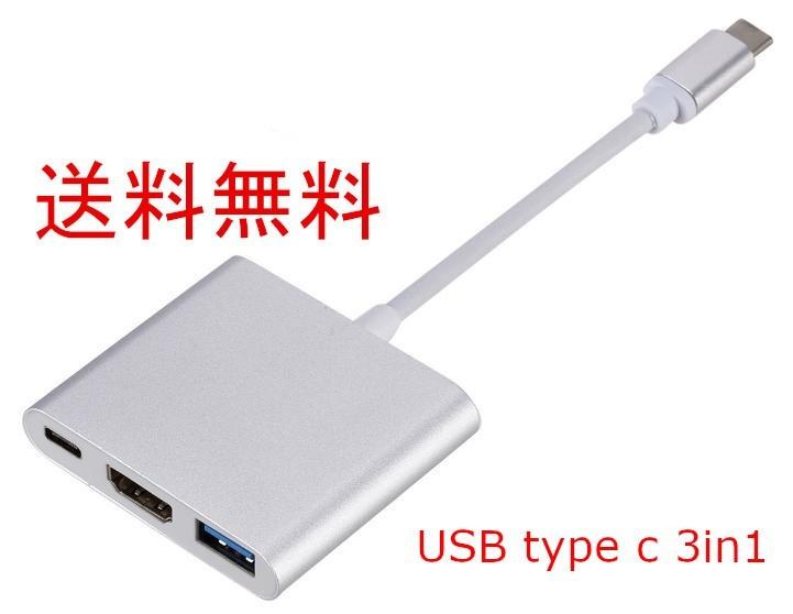 USB Type C 変換アダプタ 3in1 usb hdmiシルバー