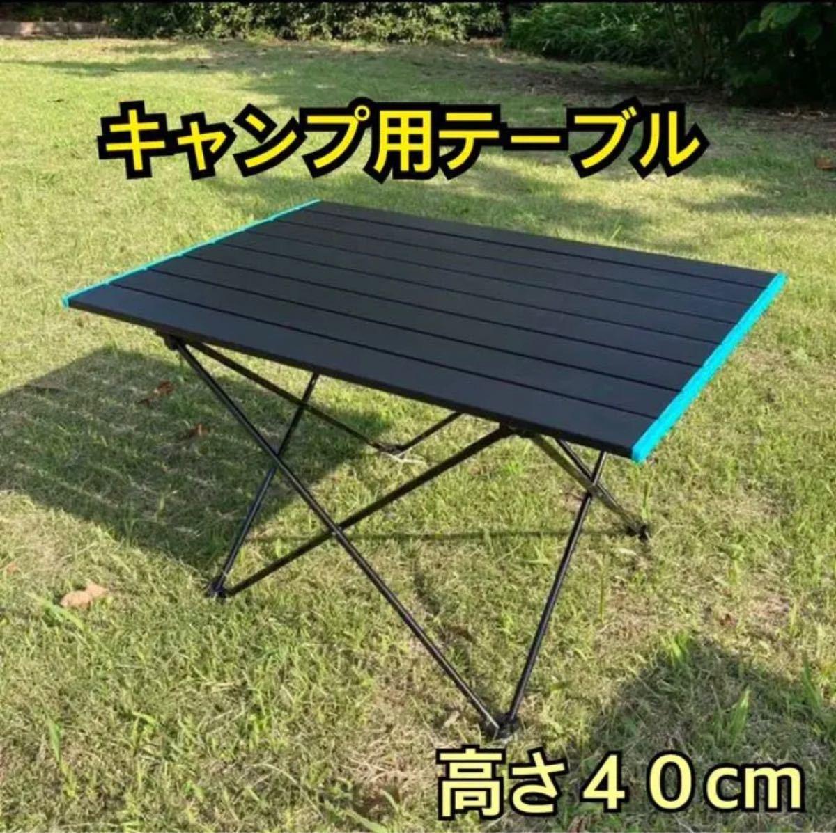 アルミロールテーブルL アルミ ロールタイプ GEJ-ARTL 高さ40cm