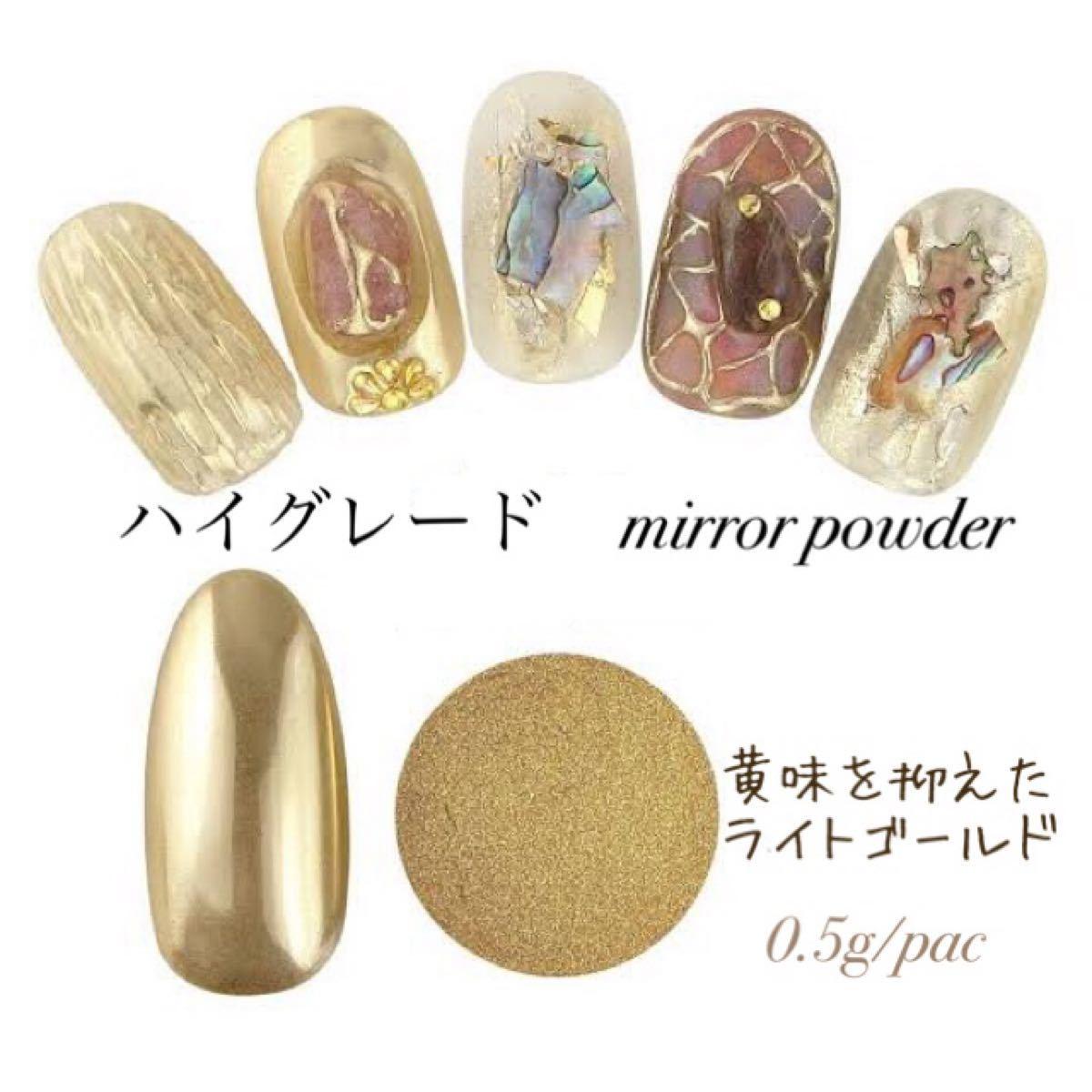 ネイル ミラーパウダー ライトゴールド メタリックネイル 顔料