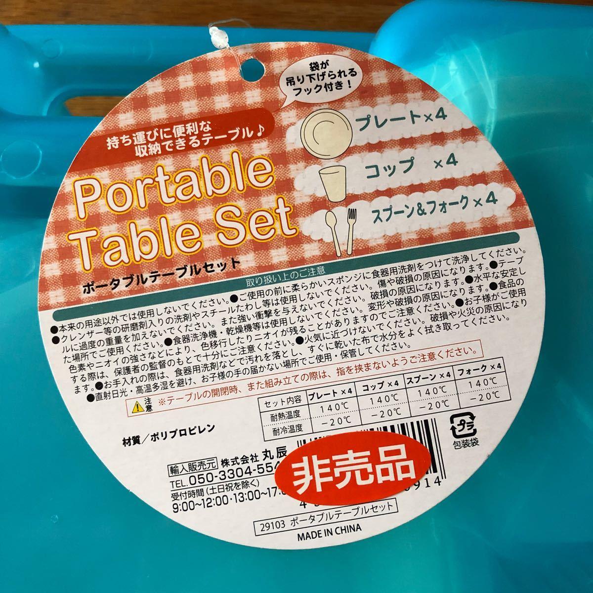 ポータブル テーブル ( 皿 コップ スプーン フォーク )アウトドア キャンプ