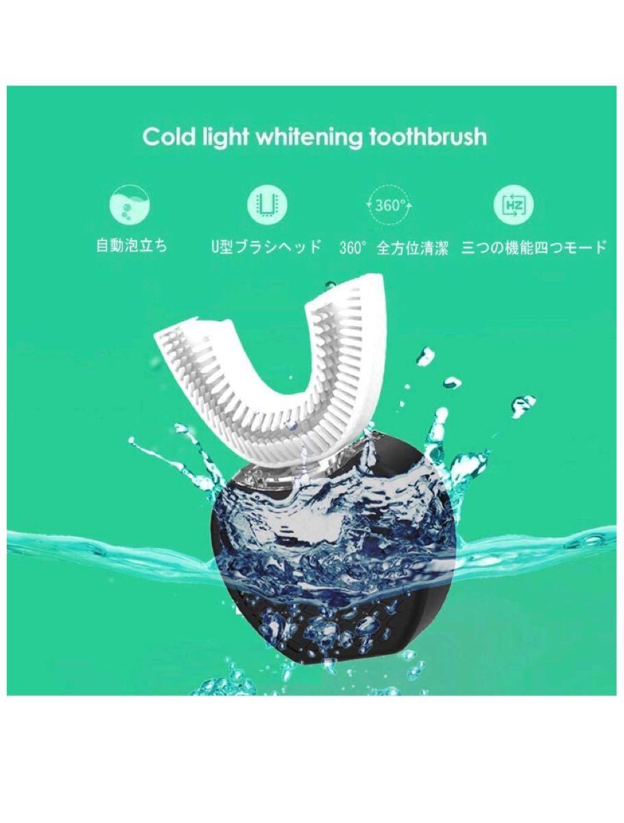 電動歯ブラシ 360°U型 音波振動 IPX7防水 ワイヤレス充電 ホウイト