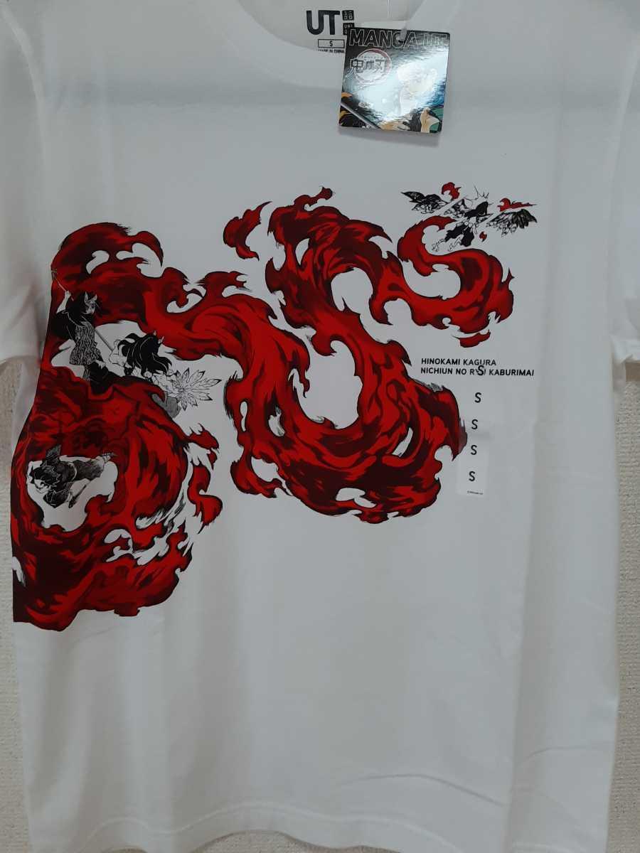 鬼滅の刃 半袖Tシャツ ユニセックスSサイズ ロゴTシャツ きめつ KIMETSU unisex 新品未使用 消毒除菌済
