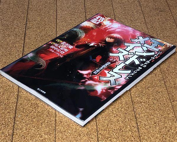 美品★ソード・ワールド2.0 サプリメント エンドレスメイズ 迷宮創生の魔剣 初版/オマケ付◆送料無料