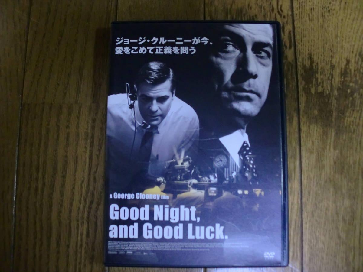 「グッドナイト&グッドラック 」ジョージ・クルーニー監督  日本語吹き替え有り_画像1
