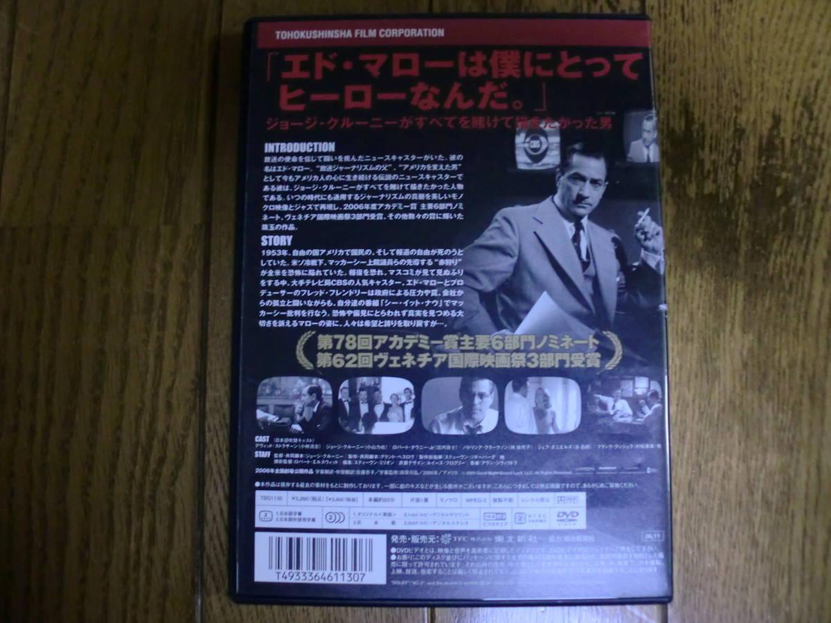 「グッドナイト&グッドラック 」ジョージ・クルーニー監督  日本語吹き替え有り_画像2