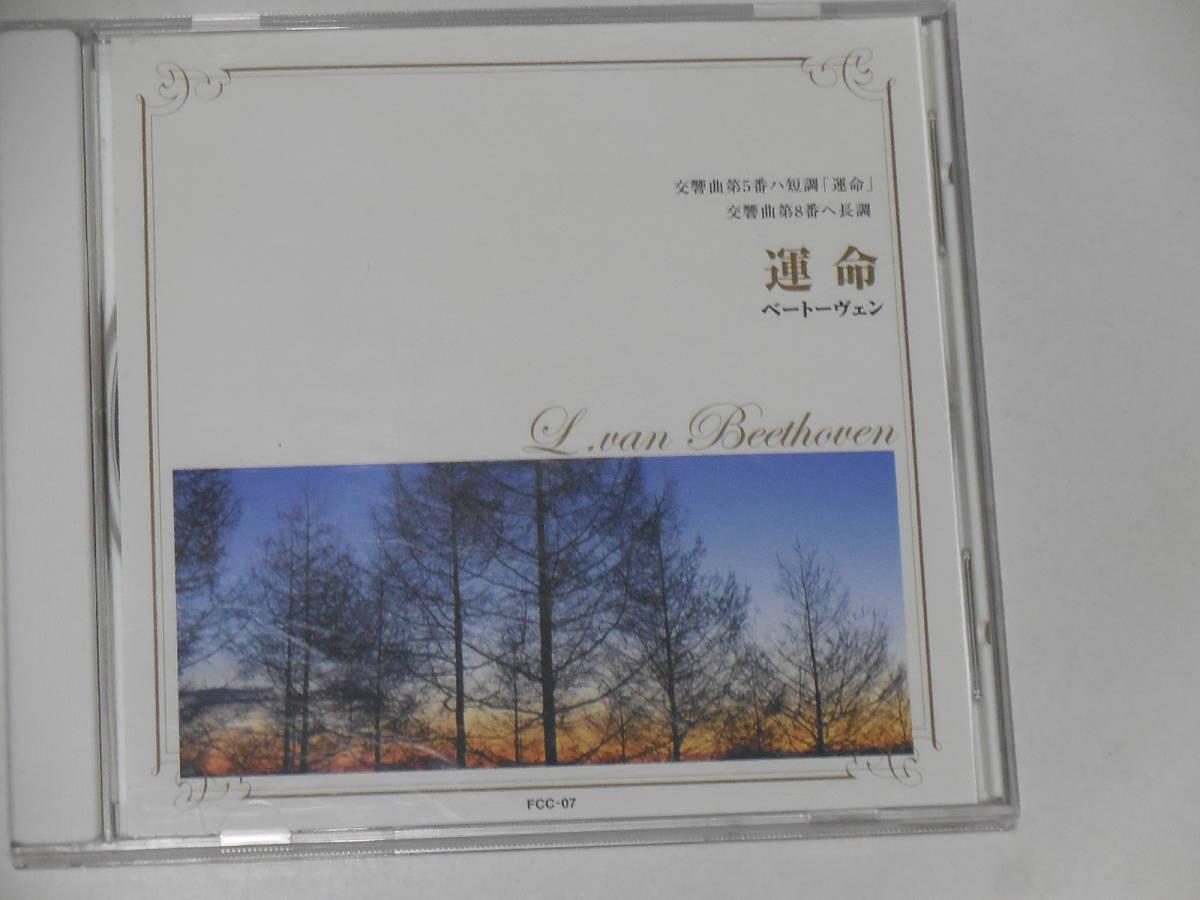 【CD1枚】ベートーヴェン交響曲5番『運命』8番  クレンペラー指揮 フィルハーモニー管弦楽団_画像1