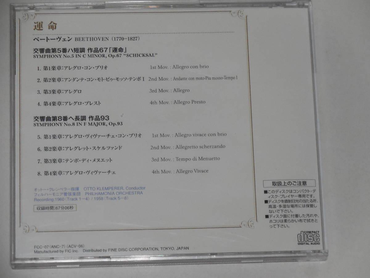 【CD1枚】ベートーヴェン交響曲5番『運命』8番  クレンペラー指揮 フィルハーモニー管弦楽団_画像3