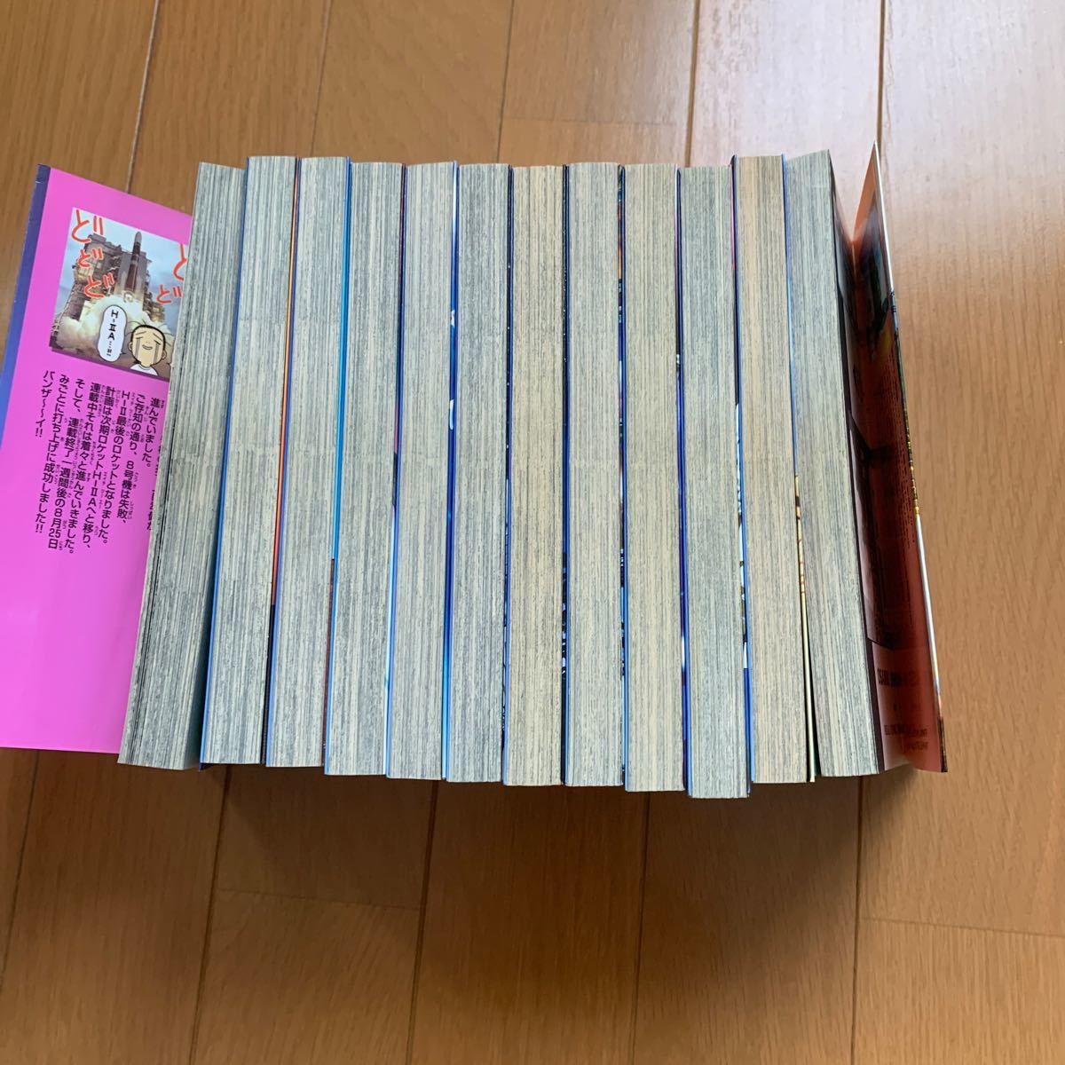 古本 パスポート ブルー 全巻