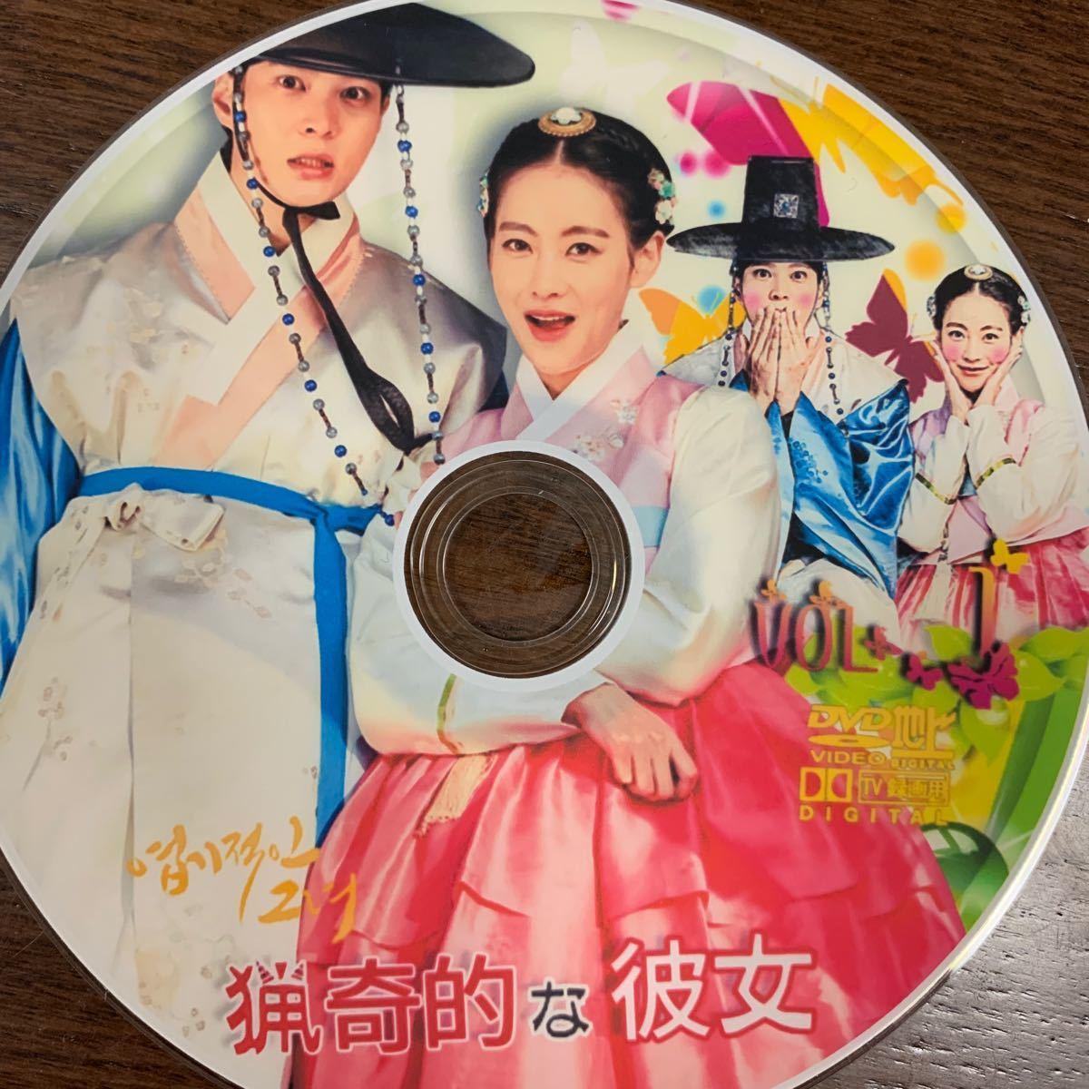韓国ドラマ 猟奇的な彼女 DVD全話