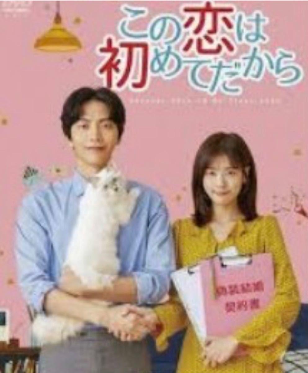 韓国ドラマ この人生は初めてなので DVD全話